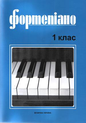 Ноты для фортепиано -.