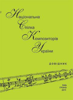 Ноты національна спілка композиторів
