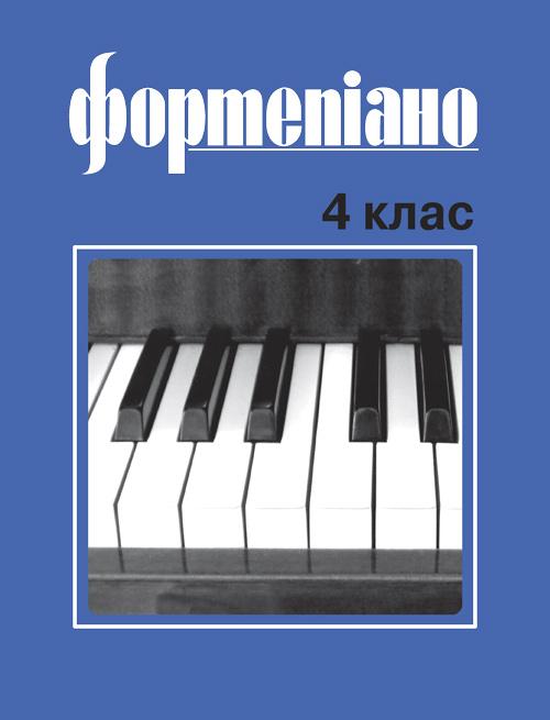 Ноти для фортепіано репертуар дмш